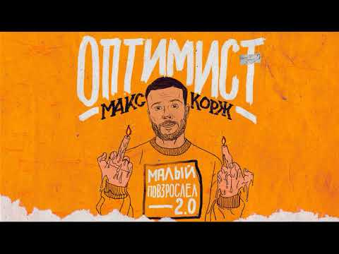 Макс Корж -Оптимист(Песня