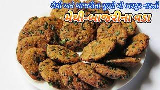 મેથી - બાજરીના વડા બનાવવાની રીત | Gujarati Bajra Methi Vada Recipe