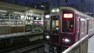 阪急電車 京都線 9300系 9306F 発車 十三駅