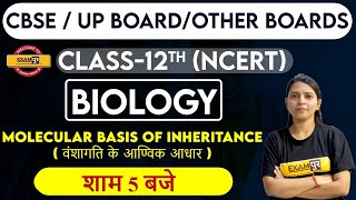 CBSE UP \u0026 Other Board| Class 12th NCERT Biology| Radhika Ma'am | Molecular basis of inheritance