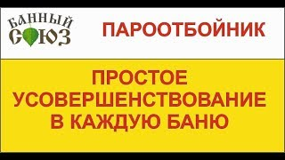 Пароотбойник. Простой секрет для каждой бани. Живая Баня у Ивана Бояринцева представляет.