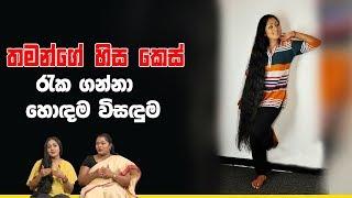 තමන්ගේ හිස කෙස් රැක ගන්නා හොඳම විසඳුම | Piyum Vila | 09-10-2019 | Siyatha TV Thumbnail