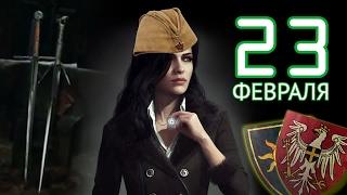 С 23 февраля всех Ведьмаков, Эльфов, Темерцев, Реданцев, Краснолюдов! Поздравляем!