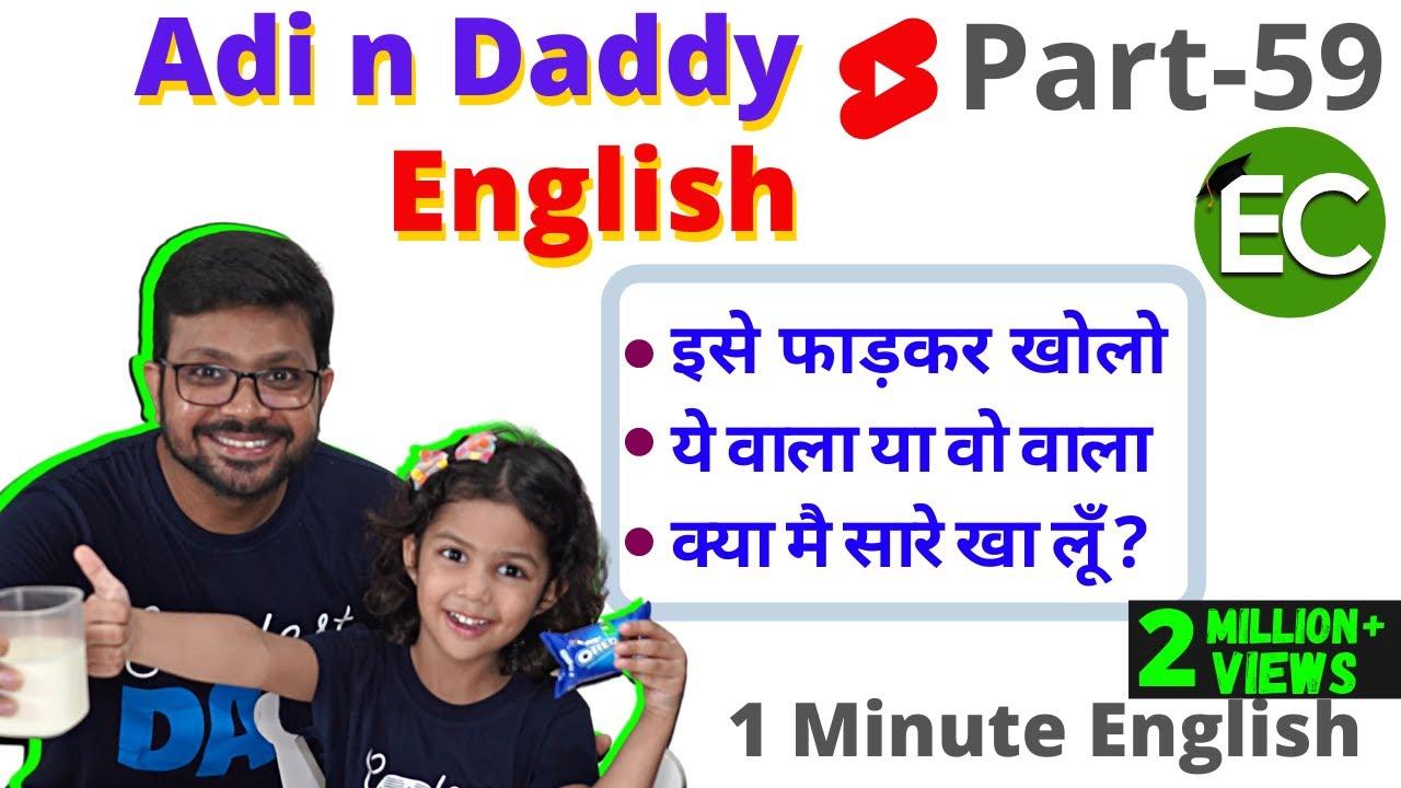 Adi n Daddy English Conversation, 1 Minute English Speaking 59, Kanchan English Connection #Shorts