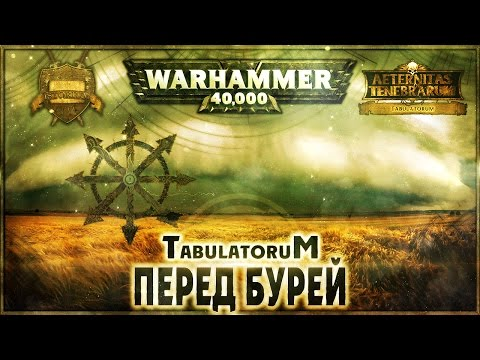Перед Бурей - Liber: Tabulatorum [AofT] Warhammer 40000
