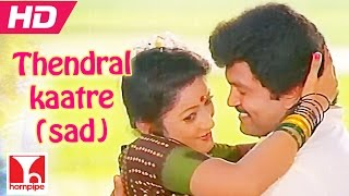 Thendral kaatre (Sad) | ILAYARAJA SONGS | Kumbakarai Thangaiah | Full HD | Prabhu, Kanaka