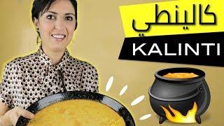Kalinti 😋 Karan 😋 Karantina 🍪 وصفة كالينطي…