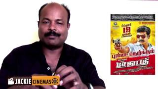 Sethupathi (aka) Sethupathy movie  review by jackiesekar |  Vijay Sethupathi | Remya Nambeesan