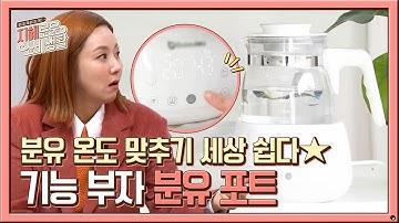 품절대란템★ 분유포트로 물 온도를 자동으로!! (ft. 기능 부자)#지혜로운소비생활   jihyesobi EP.5   Olive 201111 방송