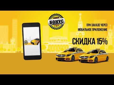 Такси Бонус Заказ такси в Москве и Санкт-Петербурге