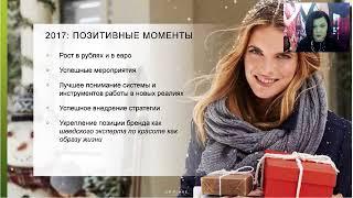 Итоговый вебинар региона Центральная Россия 10.01.2018