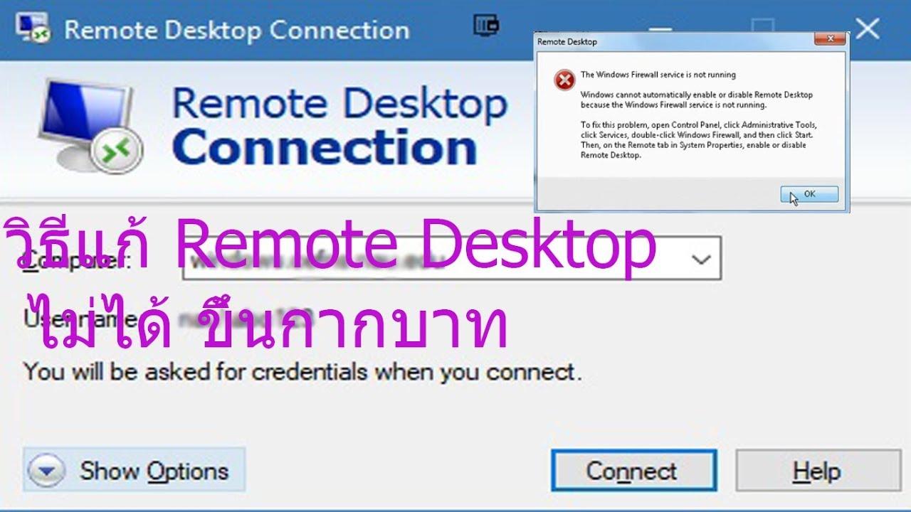 วิธีการปรับค่าRemote Desktop ไม่ได้ ขึ้นกากบาท