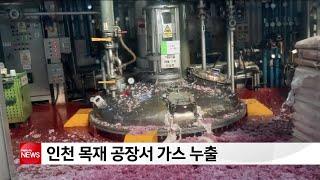 인천 목재 공장서 가스 누출