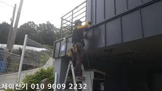 대전 동구 삼정동전기 296번지 농업용 계량기 7KW …