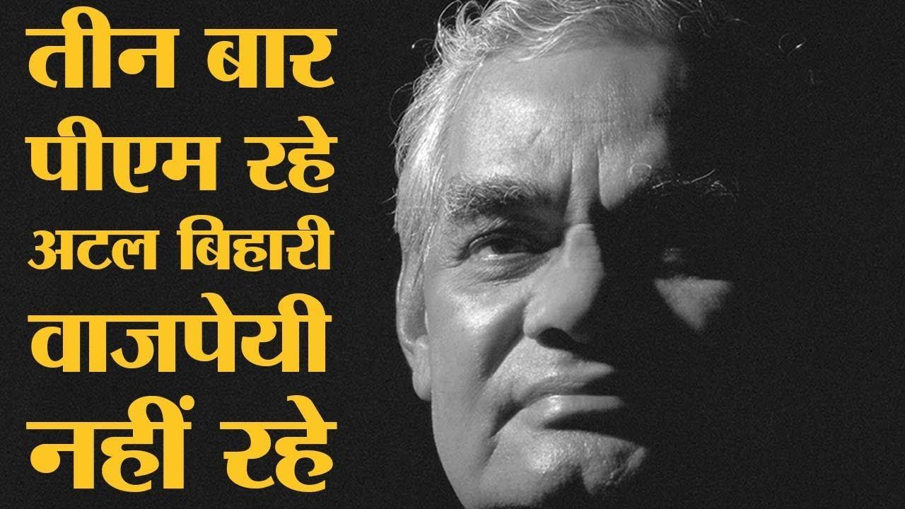 Former Prime Minister Atal Bihari Bajpayee Dies। AIIMS । The Lallantop