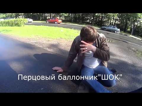 Перцовый баллончик против пьяного дебошира алкаша | Почта России