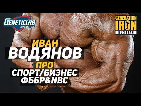Иван Водянов про спорт, бизнес, ФББР / NBC