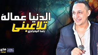 رضا البحراوي 2019 - اغنية الدنيا عمالة تلاعبني - اغاني 2019
