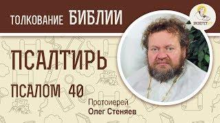 Псалтирь. Псалом 40. Протоиерей Олег Стеняев. Библия