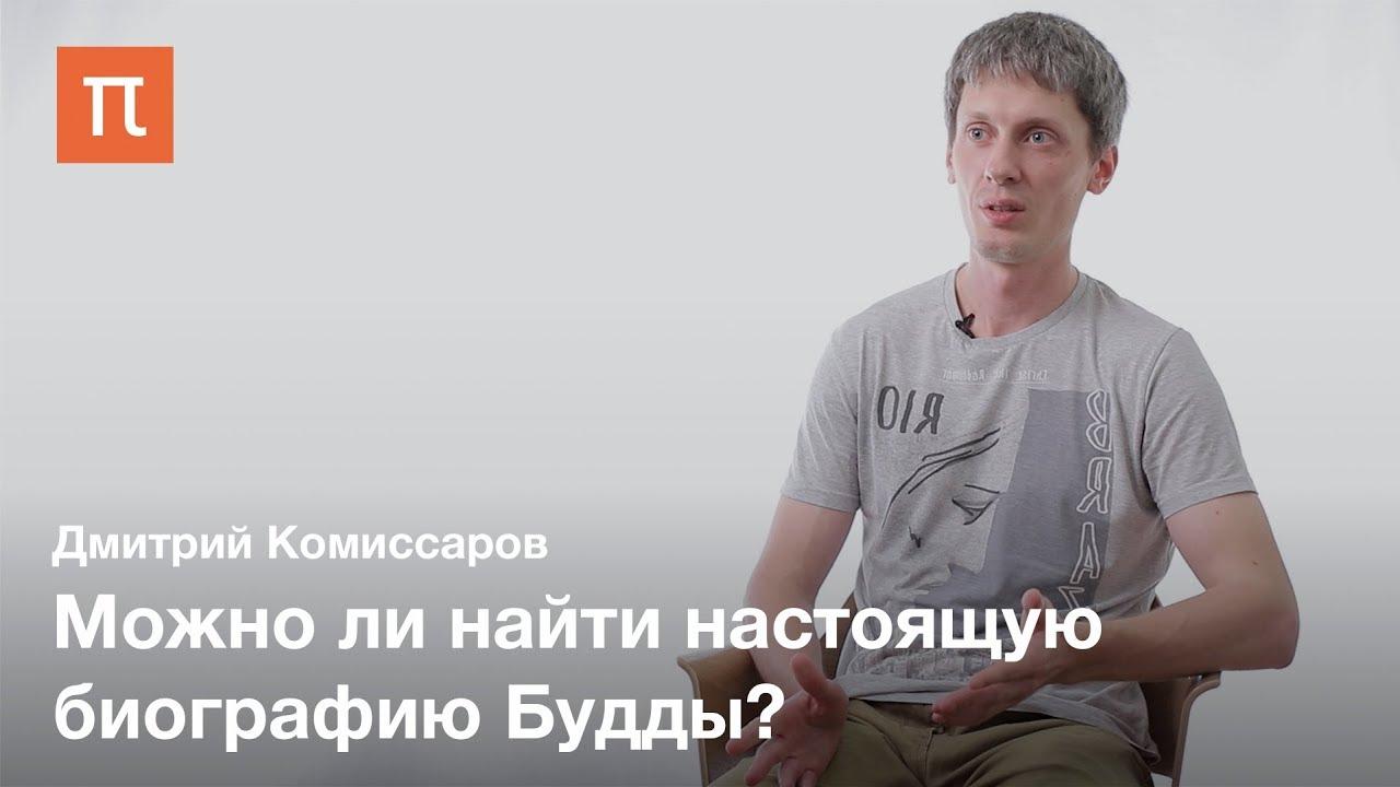 История изучения жизни Будды — Дмитрий Комиссаров