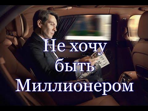 Не хочу быть Миллионером, хочу быть чиновником