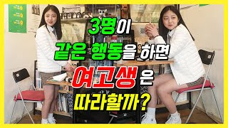 [KOREANPRANK]Amazing Cafe funny fake rule actions!LOL Beauty a highschool student Will Follow Us?LOL