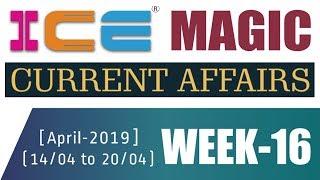 ICE Magic 16 | ICE Current affairs Rajkot | ICE Rajkot current affairs | ICE Current affairs