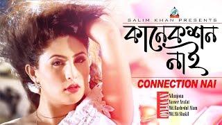 Connection Nai By Ovijaan And Rj Nilanjona Mp3 Song Download