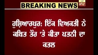Breaking: A man murdered his wife in Hoshiarpur
