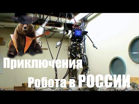 Трудовыебудни Робота из Boston Dynamics Озвучка Perlovka мат 16