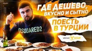 Пробую ВСЕ мясные блюда в турецком ресторане