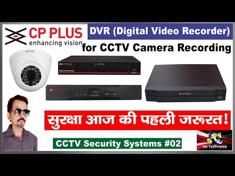 CP Plus DVR (Digital Video Recorder) Details with Price in Hindi #02