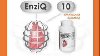 EnziQ10 - рекламен клип