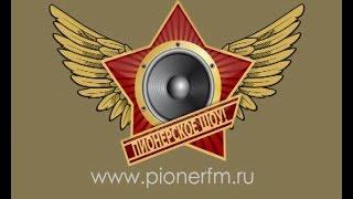 Пионерское шоу. Выпуск 02. Алексей Потехин