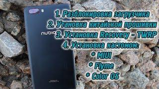 Как прошить Nubia M2.  Разблокируем загрузчик, установим MIUI, Flyme, Color OS