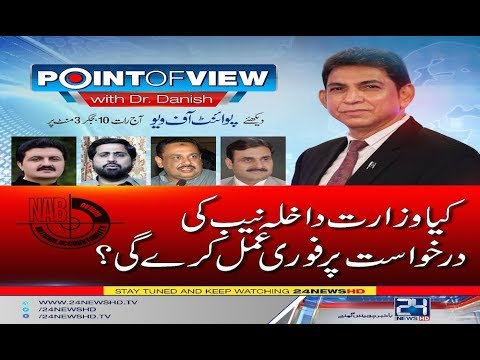 Point Of View | 14 Feb 2018 | 24 News HD