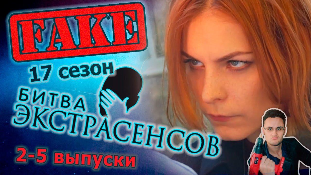 Кадры из фильма смотреть битва экстрасенсов онлайн 13 сезон 10 серия