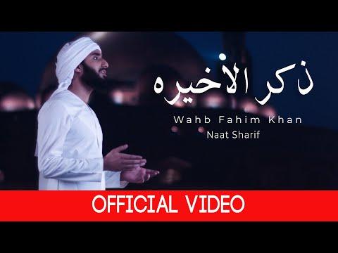Zikr ul Aakerah   Iza Ma Qaala Li Rabbi   إذا ما قال لي ربي   (Arabic)    Wahb bin Fahim Khan