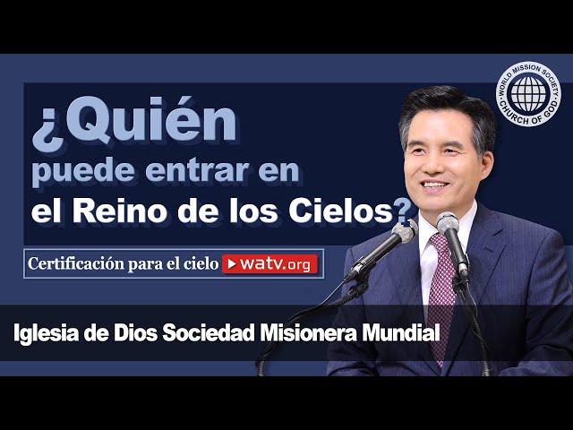Certificación para el cielo 【Iglesia de Dios sociedad misionera mundial】