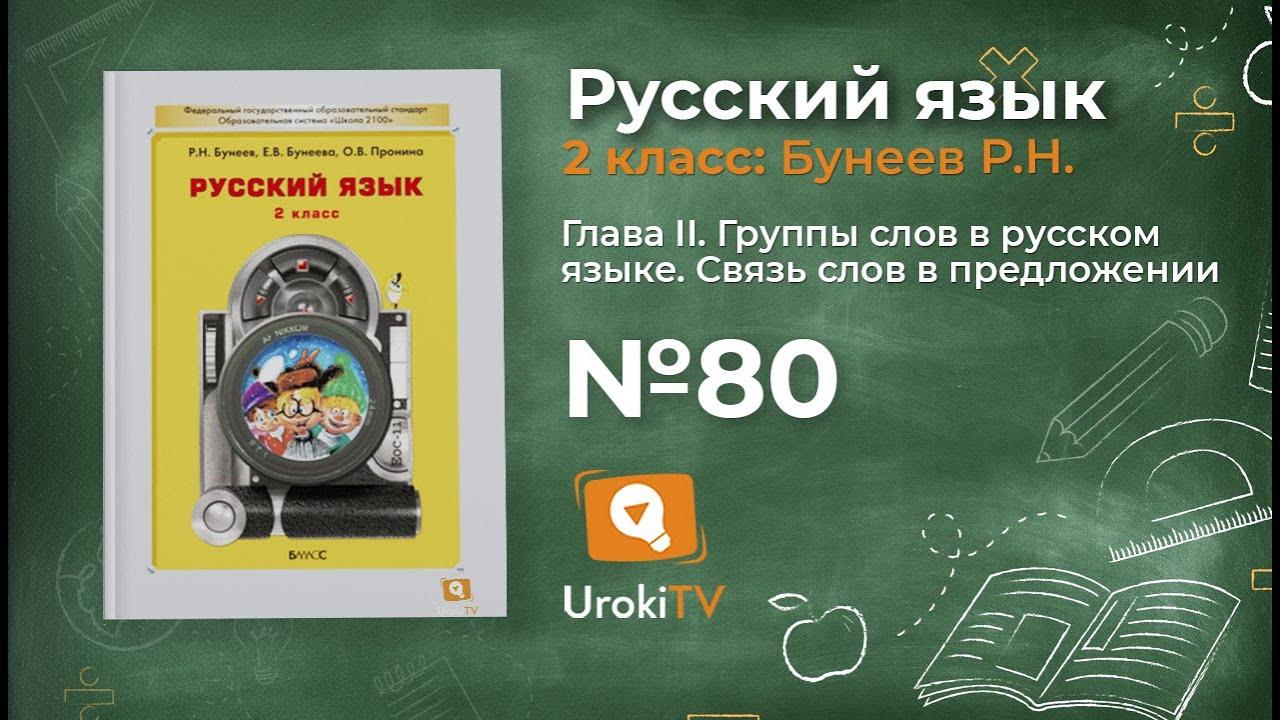 русский язык 2 класс номер 80