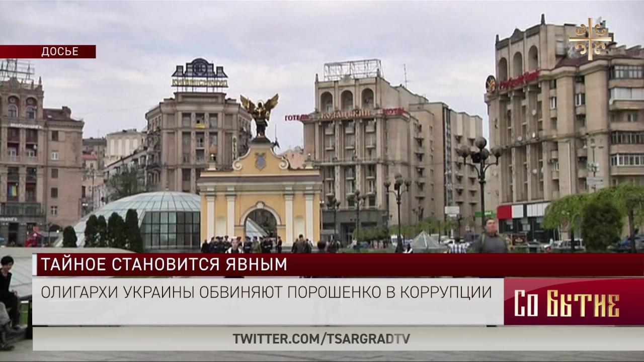 Олигархи Украины обвиняют Порошенко в коррупции