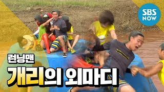 "[Running Man] Gary's one-word, ""What's wrong with women!"" / 'Running Man' Review"