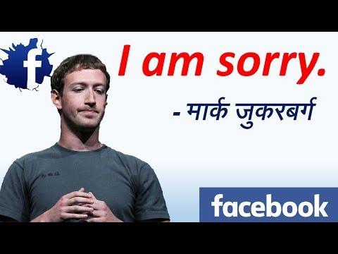 फेसबुुुक डेटा लीक मामला क्या है? Facebook & Cambridge Analytica scandal explained