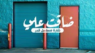 لكل مهموم ومتضايق   نشيد ضاقت علي   حصرياً شارة مسلسل قدر كاملة   محمد عباس