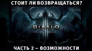 Стоит ли возвращаться в Diablo 3 – Возможности