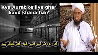 🔴 Kya Aurat ke liye ghar kaid khana hai? - Mufti Tariq Masood