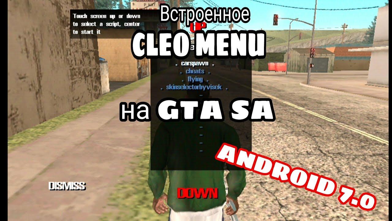 Gta sa android cleo без root