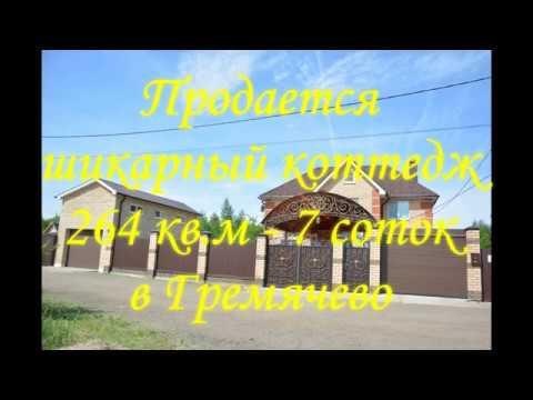 Продается шикарный кирпичный коттедж Чебоксары в Гремячево