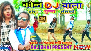 Download lagu KON DJ WALA VIDEO || कोन dj वाला