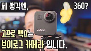 [고프로맥스 리뷰] 고프로 맥스는 브이로그 카메라다?!…